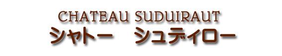 シャトー シュディロー CHATEAU SUDUIRAUT
