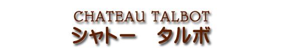 シャトー タルボ CHATEAU TALBOT