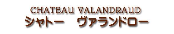 シャトー ヴァランドロー CHATEAU VALANDRAUD