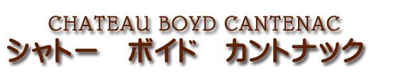 シャトー ボイド カントナック CHATEAU BOYD CANTENAC