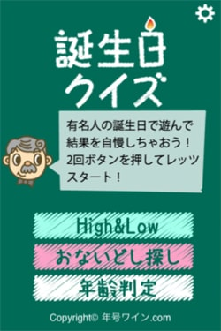 誕生日 de High&Low