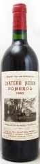 1985年 シャトー ネナン(赤ワイン)