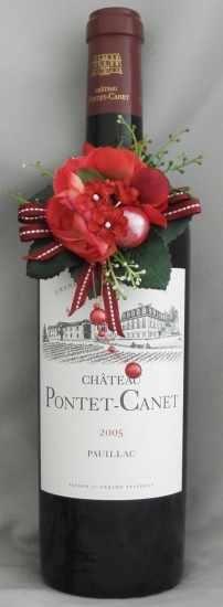 2005年 シャトー ポンテ カネ CHATEAU PONTET CANET