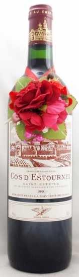 1990年 シャトー コス デストゥルネル CHATEAU COS D'ESTOURNEL