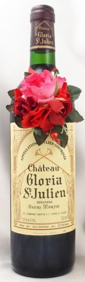 1993年 シャトー グロリア CHATEAU GLORIA