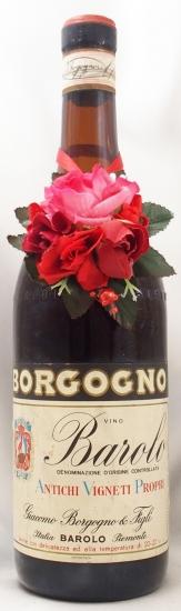 1970年 バローロ リゼルヴァ BAROLO RISERVA GIACOMO BORGOGNO