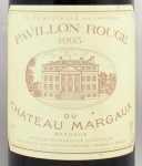 1995年 パヴィヨン ルージュ ド シャトー マルゴー PAVILLON ROUGE DU CHATEAU MARGAUX