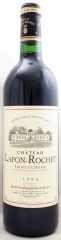 1995年 シャトー ラフォン ロシェ(赤ワイン)