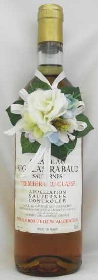 1985年 シャトー シガラ ラボー CHATEAU SIGALAS RABAUD