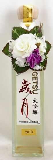 2013年 大吟醸 歳月 500ミリリットル VINTAGE DAIGINJO SAIGETSU SHIMAZAKI SYUZO
