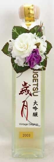 2003年 大吟醸 歳月 500ミリリットル VINTAGE DAIGINJO SAIGETSU SHIMAZAKI SYUZO