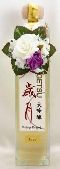 1997年 大吟醸 歳月 500ミリリットル VINTAGE DAIGINJO SAIGETSU SHIMAZAKI SYUZO