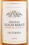 2005年 シャトー シガラ ラボー CHATEAU SIGALAS RABAUD