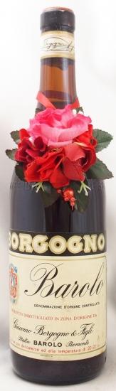 1979年 バローロ リゼルヴァ BAROLO RISERVA GIACOMO BORGOGNO
