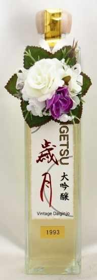 1993年 大吟醸 歳月 500ミリリットル VINTAGE DAIGINJO SAIGETSU SHIMAZAKI SYUZO