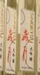 ヴィンテージ大吟醸 平成30年間 全30本セット VINTAGE DAIGINJO SAIGETSU HEISEI 30YEARS 30BTOTTLES SET SHIMAZAKI SYUZO