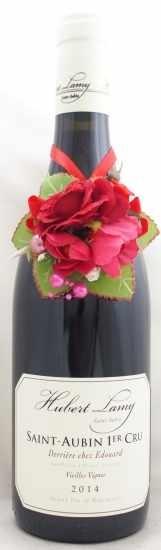 2014年 サン トーバン プルミエ クリュ デリエール シェ エドゥアール ヴィエイユ ヴィーニュ SAINT AUBIN 1ER DERRIERE CHEZ EDOUARD VIEILLES VIGNES HUBERT LAMY