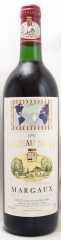 1992年 シャトー シラン(赤ワイン)