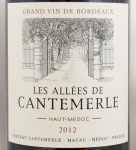 2012年 レ ザレ ド カントメルル LES ALLEES DE CANTEMERLE